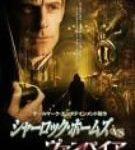 [B000BKJIYS] シャーロック・ホームズ vs ヴァンパイア [DVD]