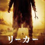 [B004JHXPNY] リーカー ザ・ライジング [DVD]