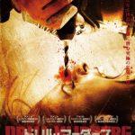 [B007FVZG7Y] ドリル・マーダーズ 美少女猟奇殺人事件 [DVD]