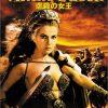 [B0000AFOSJ] 虐殺の女王 [DVD]