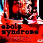 [B00005G0S4] エボラシンドローム~悪魔の殺人ウイルス~ [DVD]
