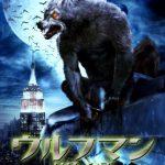 [B000CNEDBM] ウルフマン・リターンズ [DVD]