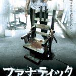 [B000PWQH50] ファナティック [DVD]