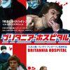 [B00KR6L3RG] ブリタニア・ホスピタル リンゼイ・アンダーソン監督作品 [DVD]