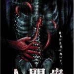 [B000AMZ292] 人間蟲 [DVD]
