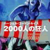 [B00KG3BFFU] 2000人の狂人(〇〇までにこれは観ろ! ) [DVD]
