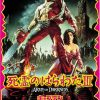 [B000QTEBNC] 死霊のはらわた3/キャプテン・スーパーマーケット ディレクターズ・カット版 [DVD]
