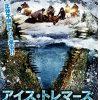 [B012ENEY7K] アイス'トレマーズ [DVD]