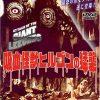 [B001AM17FO] 吸血怪獣ヒルゴンの猛襲 [DVD]