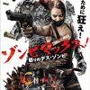 [B019OFT7C8] ゾンビマックス!  怒りのデス・ゾンビ [DVD]