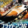 [B00IUGCCV6] フライト236 LBX-752 [DVD]