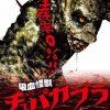 [B00ARA5NHS] 吸血怪獣 チュパカブラ [DVD]