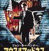 [B00005HYWP] マウス・オブ・マッドネス<dts版> [DVD]