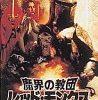 [B00005HSJI] 魔界の教団 レッド・モンクス [DVD]