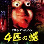 [B0184K0X8Q] 4匹の蝿 HDマスター版 [DVD]