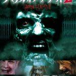 [B000SNUH48] ハウス・オブ・ザ・デッド2 [DVD]