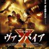 [B000GUJVQS] ヴァンパイアX [DVD]