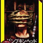[B001AG6CU0] パンプキンヘッド 復讐の謝肉祭 [DVD]