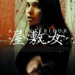 [B00KG1C218] 屋敷女(〇〇までにこれは観ろ! ) [DVD]
