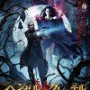 [B00V5EKYQ0] ヘンゼルVSグレーテル 最強魔女ハンター最後の戦い [DVD]