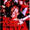 [B00005FX29] ドイツ チェーンソー大量虐殺 [DVD]