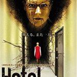 [B000LC56T2] Hotel [DVD]