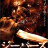 [B0002CHRKM] ジーパーズ 恐怖の都市伝説 [DVD]