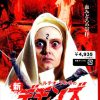 [B0002CHSRY] ルチオ・フルチの新デモンズ [DVD]