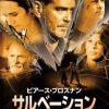 [B00D5P16NW] ピアース・ブロスナン サルベーション [DVD]