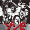 [B003WTHOXM] ゾンビ ダリオ・アルジェント監修版 HDリマスター・バージョン [DVD]