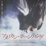 [B0019M5FSU] アメリカン・ホーンティング [DVD]