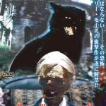 [B001J6565S] 墓場の館 [DVD]