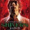 [B00KJ06J2E] プレミアムプライス版 SHIVERS [DVD]
