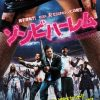 [B00520G30E] ゾンビハーレム [DVD]