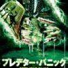 [B003T8FWHG] プレデター・パニック [DVD]