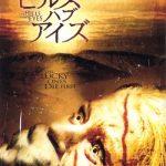 [B0010Z67CE] ヒルズ・ハブ・アイズ [DVD]