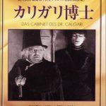 [B0000844E6] カリガリ博士 [DVD]