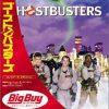 [B00009QX51] ゴーストバスターズ コレクターズ・エディション [DVD]