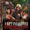[B001EAUJAQ] ラスト・カニバル怪奇!魔境の裸族 [DVD] NLD-016
