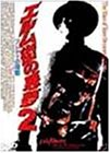 [B00005G0LW] エルム街の悪夢2~フレディーの復讐~ [DVD]