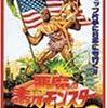 [B00005HVS3] 悪魔の毒々モンスター 東京へ行く [DVD]