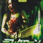 [B000UUSHHS] デス・クローン [DVD]