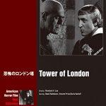 [B00ZYO7K2S] 恐怖のロンドン塔 [DVD]