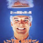 [B000BTCNBY] 2つの頭脳を持つ男 [DVD]