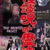 [B00008OK2F] 怪談・呪いの霊魂 [DVD]