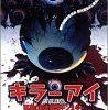 [B0000DJWHV] キラー・アイ 悪魔の巨大眼球モンスター [DVD]