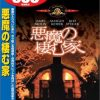 [B0001N1LQI] 悪魔の棲む家 [DVD]