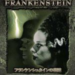 [B000QJMBAW] フランケンシュタインの花嫁 (ベスト・ヒット・コレクション 第9弾) 【初回生産限定】 [DVD]