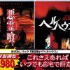 [B0009W7Z3O] 悪霊喰/ヘルハウス [DVD]