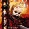[B002BRK9PQ] ヒルズ・ラン・レッド ― 殺人の記録 ― [DVD]